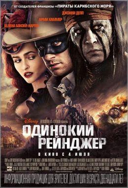 "Постер к фильму ""Одинокий рейнджер"" /The Lone Ranger/ (2013)"