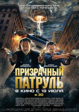 """Постер к фильму """"Призрачный патруль"""" /R.I.P.D./ (2013)"""
