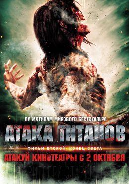 Фильм атака титанов скачать через торрент.