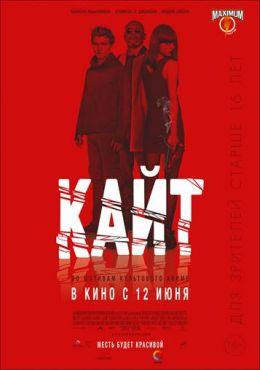 """Постер к фильму """"Кайт"""" /Kite/ (2014)"""