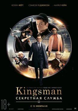 """Постер к фильму """"Kingsman: Секретная служба"""" /Kingsman: The Secret Service/ (2014)"""
