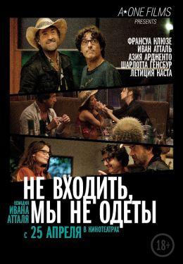"""Постер к фильму """"Не входить, мы не одеты!"""" /Do Not Disturb/ (2012)"""