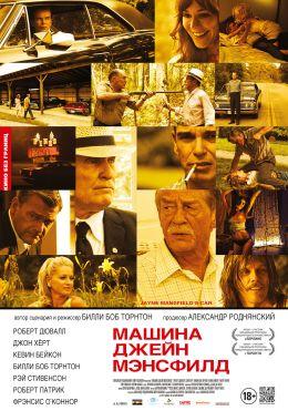 """Постер к фильму """"Машина Джейн Мэнсфилд"""" /Jayne Mansfield's Car/ (2012)"""