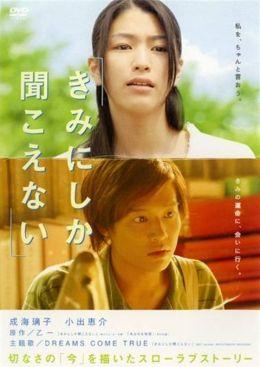 "Постер к фильму ""Только ты можешь услышать меня"" /Kimi ni shika kikoenai/ (2007)"