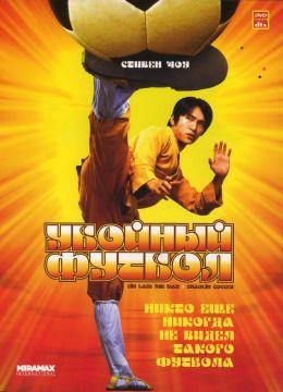 "Постер к фильму ""Убойный футбол"" /Shaolin Soccer/ (2001)"