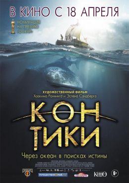 """Постер к фильму """"Кон-Тики"""" /Kon-Tiki/ (2012)"""