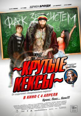 """Постер к фильму """"Крутые кексы"""" /High School/ (2010)"""