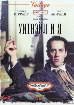 """Постер к фильму """"Уитнейл и я"""" /Withnail & I/ (1987)"""