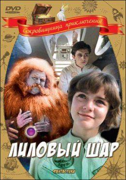 """Постер к фильму """"Лиловый шар"""" (1987)"""