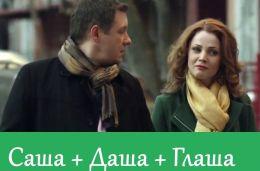 Саша+Даша+Глаша