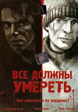 """Постер к фильму """"Все должны умереть"""" (2007)"""