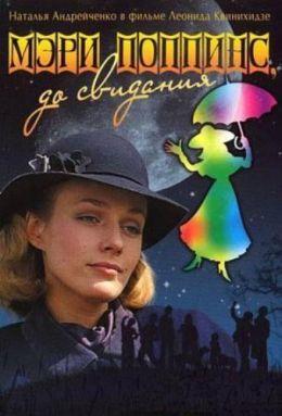 """Постер к фильму """"Мэри Поппинс, до свидания"""" (1983)"""