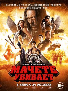 """Постер к фильму """"Мачете убивает"""" /Machete Kills/ (2013)"""