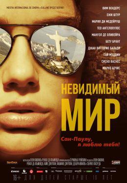 "Постер к фильму ""Невидимый мир"" /Mundo Invisivel/ (2012)"