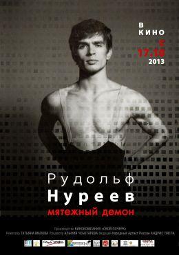 """Постер к фильму """"Рудольф Нуриев. Мятежный демон"""" (2012)"""