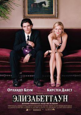 "Постер к фильму ""Элизабеттаун"" /Elizabethtown/ (2005)"