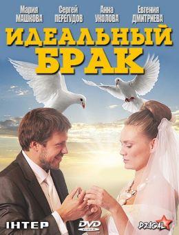 """Постер к фильму """"Идеальный брак"""" (2012)"""