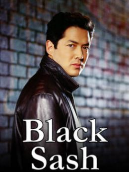 """Постер к фильму """"Черный пояс"""" /Black Sash/ (2003)"""