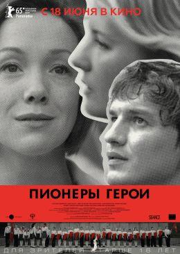 """Постер к фильму """"Пионеры-герои"""" (2015)"""