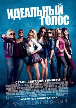 """Постер к фильму """"Идеальный голос"""" /Pitch Perfect/ (2012)"""