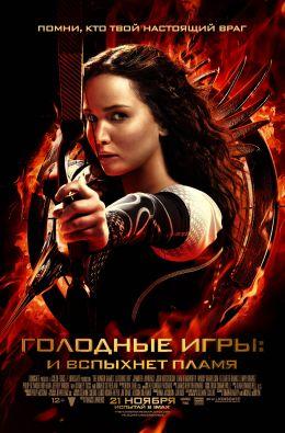 """Постер к фильму """"Голодные игры: И вспыхнет пламя"""" /The Hunger Games: Catching Fire/ (2013)"""