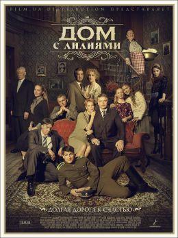 """Постер к фильму """"Дом с лилиями"""" (2013)"""