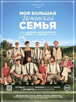 """Постер к фильму """"Моя большая испанская семья"""" /La gran familia espanola/ (2013)"""