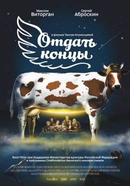 """Постер к фильму """"Отдать концы"""" (2013)"""