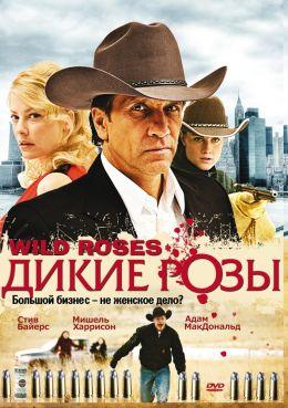 """Постер к фильму """"Дикие розы"""" /Wild Roses/ (2009)"""
