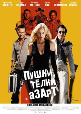 "Постер к фильму ""Пушки, телки и азарт"" /Guns, Girls and Gambling/ (2011)"