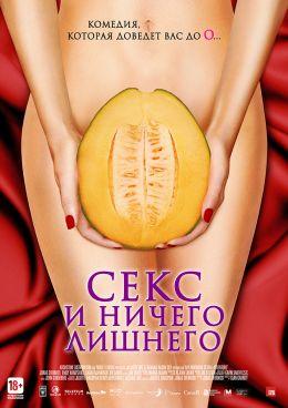 """Постер к фильму """"Секс и ничего лишнего"""" /My Awkward Sexual Adventure/ (2012)"""