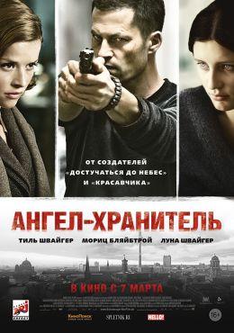 """Постер к фильму """"Ангел-хранитель"""" /Schutzengel/ (2012)"""