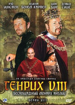 """Постер к фильму """"Генрих VIII"""" /Henry VIII/ (2003)"""