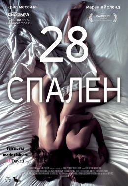 "Постер к фильму ""28 спален"" /28 Hotel Rooms/ (2011)"