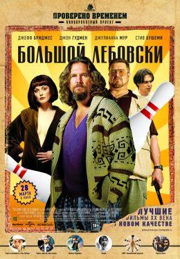"""Постер к фильму """"Большой Лебовски"""" /The Big Lebowski/ (1998)"""