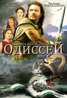 """Постер к фильму """"Одиссей"""" /The Odyssey/ (1997)"""