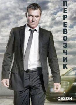 "Постер к фильму ""Перевозчик"" /Transporter: The Series/ (2012)"