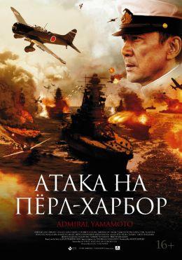 "Постер к фильму ""Атака на Перл Харбор"" /Rengo kantai shirei chokan: Yamamoto Isoroku/ (2011)"