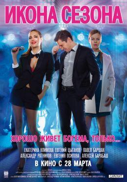 """Постер к фильму """"Икона сезона""""  (2013)"""