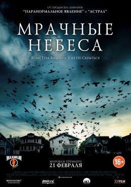 """Постер к фильму """"Мрачные небеса"""" /Dark Skies/ (2013)"""