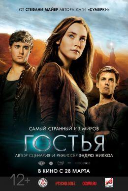 """Постер к фильму """"Гостья"""" /The Host/ (2013)"""