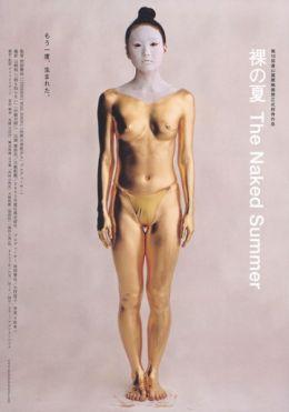 """Постер к фильму """"Обнаженное лето"""" /Hadaka no natsu/ (2008)"""