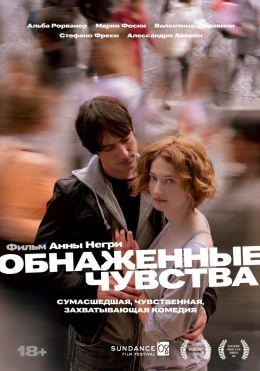 """Постер к фильму """"Обнаженные чувства"""" /Riprendimi/ (2008)"""