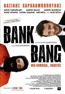 """Постер к фильму """"Ограбление банка"""" /Bank Bang/ (2008)"""