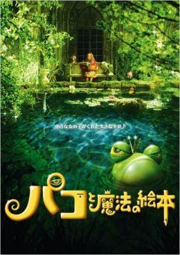 """Постер к фильму """"Пако и волшебная книга"""" /Pako to maho no ehon/ (2008)"""