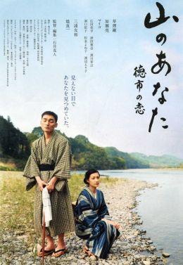 "Постер к фильму ""Мой любимый с гор"" /Yama no anata - Tokuichi no koi/ (2008)"