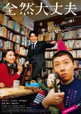 """Постер к фильму """"Полный порядок"""" /Zenzen daijobu/ (2008)"""