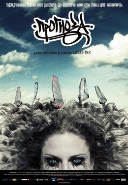 """Постер к фильму """"Прогноз"""" /Forecast/ (2008)"""