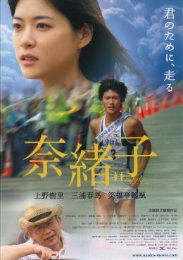 """Постер к фильму """"Наоко"""" /Naoko/ (2008)"""