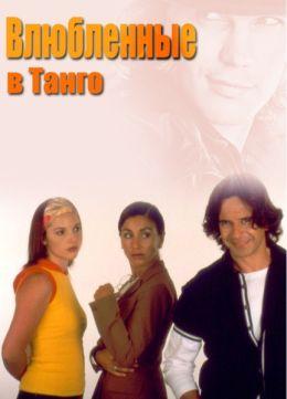 """Постер к фильму """"Влюбленные в танго"""" /Franco Buenaventura, el profe/ (2002)"""